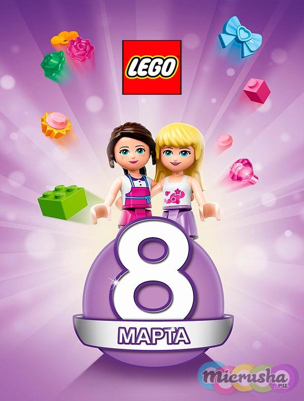LEGO 8 марта