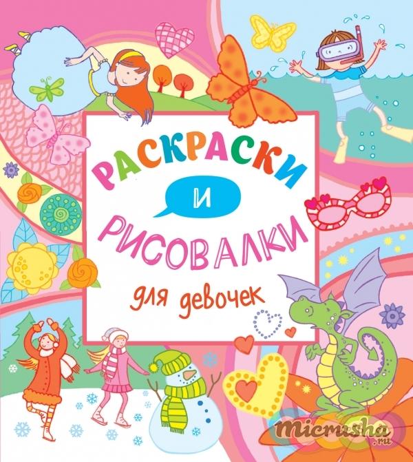 Раскраски и рисовалки для девочек