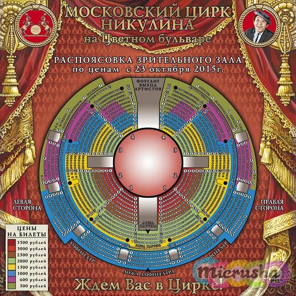 схема зала Московского цирка на Цветном и цена билетов