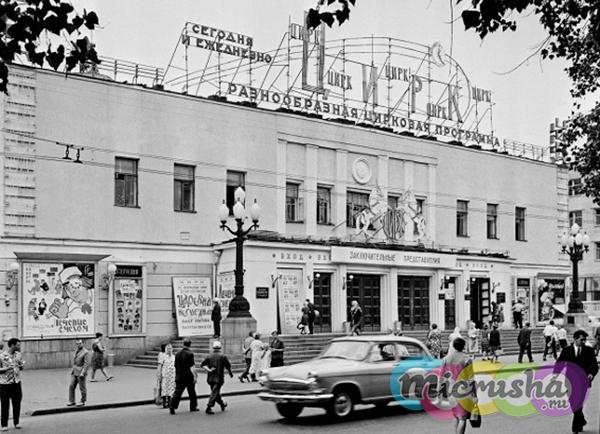 Московский цирк на Цветном в советское время