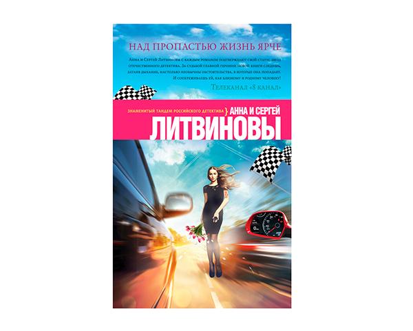 """""""Над пропастью жизнь ярче"""" от Литвиновых"""