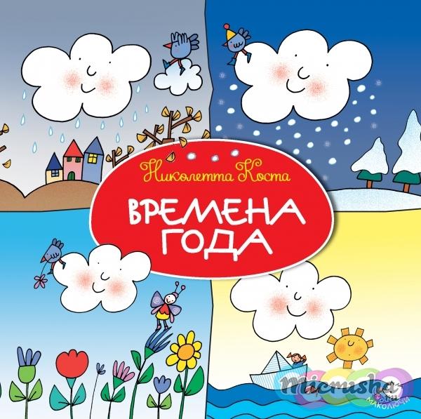 """Облако Оля """"Времена года"""""""