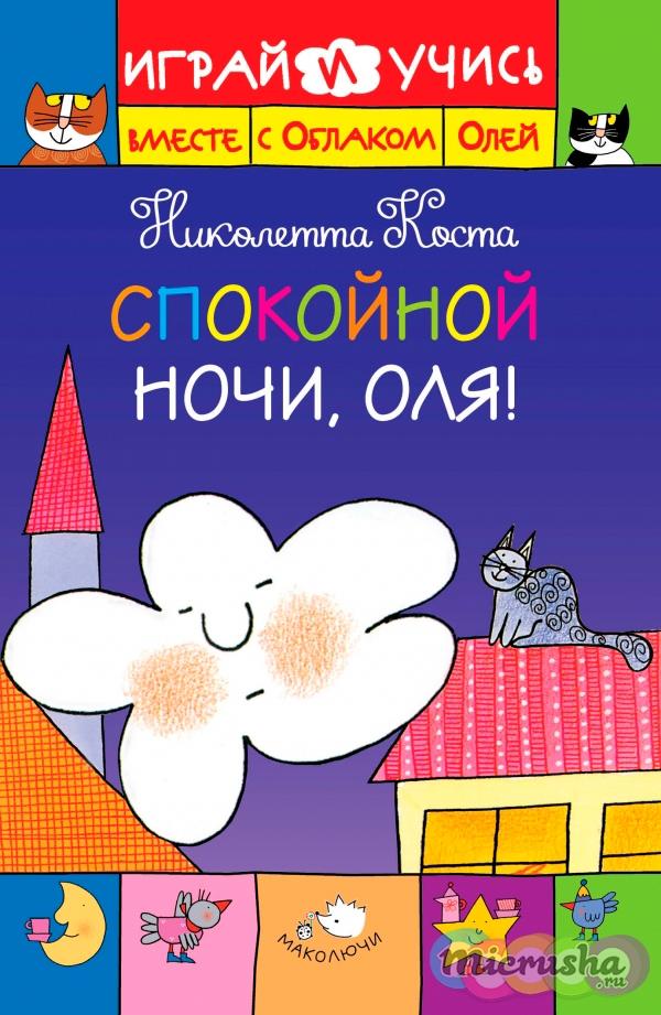 Спокойной ночи, Оля!