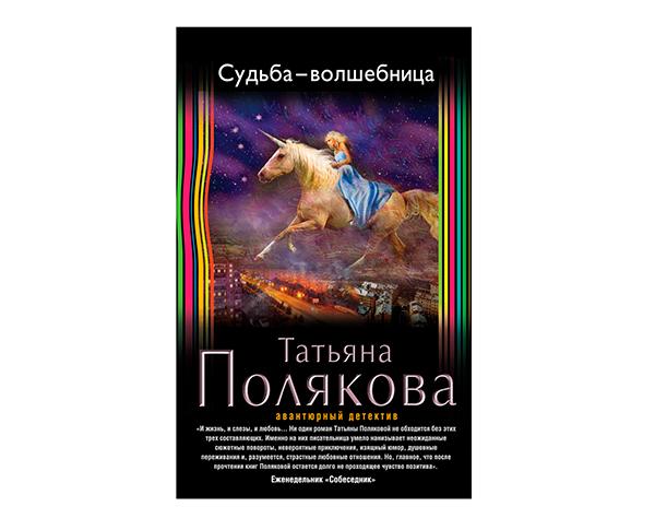 """""""Судьба-волшебница"""" от Татьяны Поляковой"""