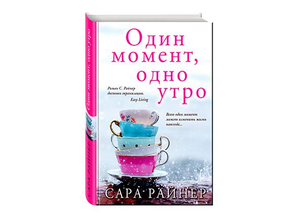 "Сара Райнер ""Один момент, одно утро"""