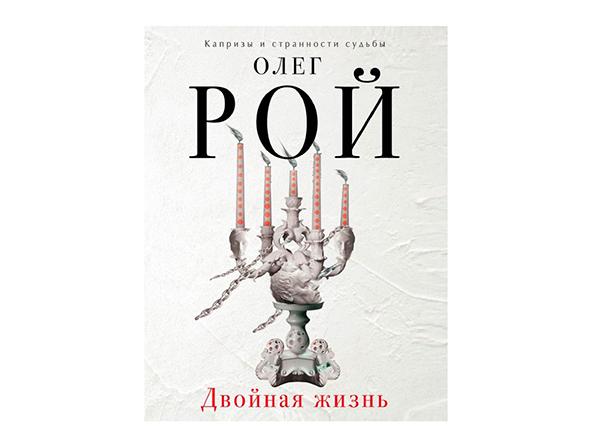 """Олег Рой """"Двойная жизнь"""""""