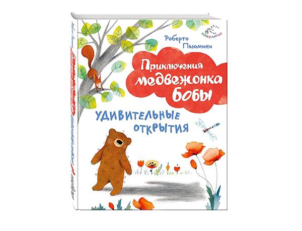 """Приключения медвежонка Бобы """"Удивительные открытия"""""""