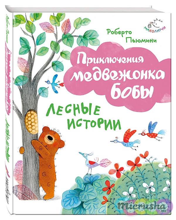книжка Приключения медвежонка Бобы