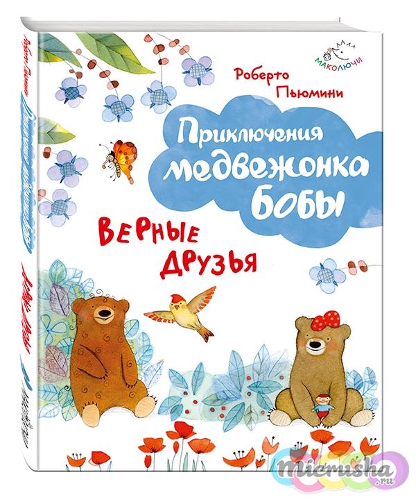 """Приключения медвежонка Бобы """"Верные друзья"""""""