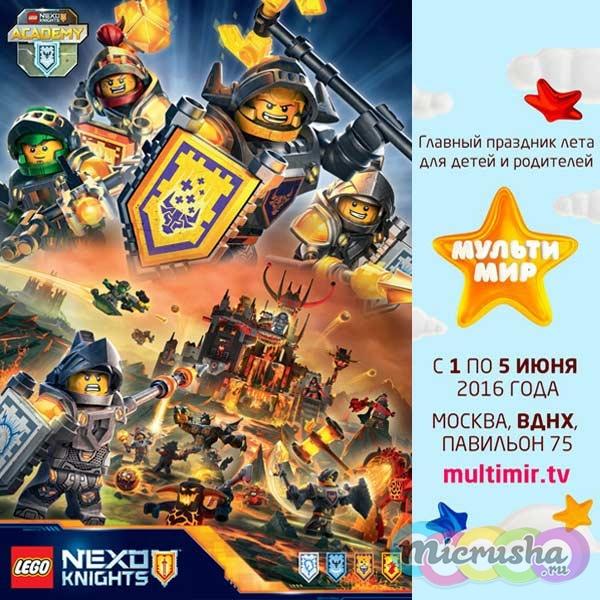 LEGO® NEXO KNIGHTS™ на ВДНХ
