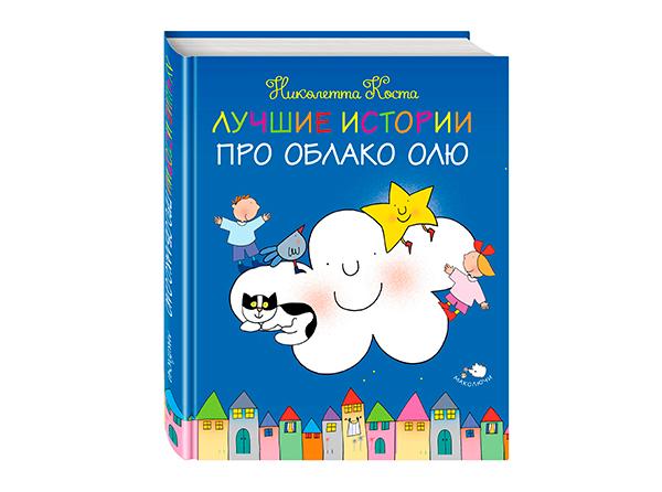 Истории про Облако Олю