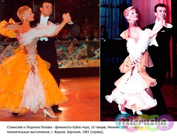 Станислав и Людмила Поповы – танцевальная пара