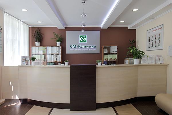 регистратура медицинского центра СМ-Клиника