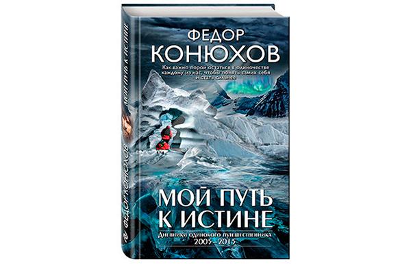 """""""Мой путь к истине"""" Федор Конюхов"""