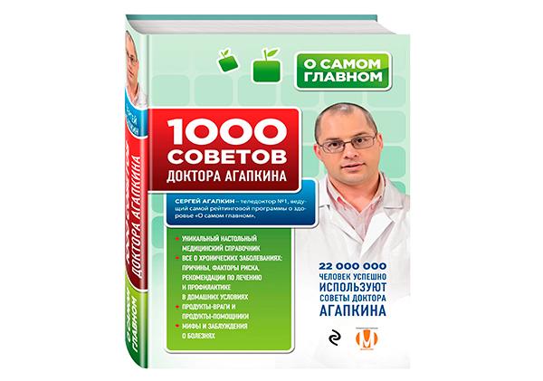 """""""Большая семейная энциклопедия здоровья"""" Агапкина"""