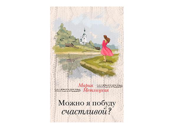 Мария Метлицкая «Можно я побуду счастливой?»