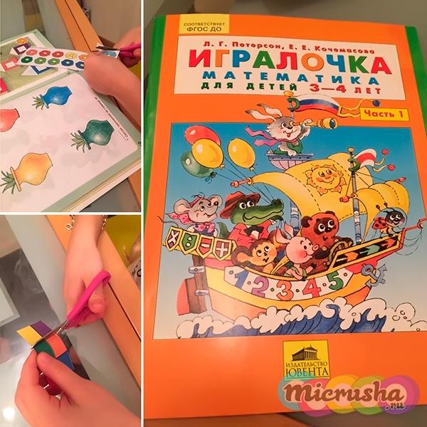 Петерсон, Кочемасова: Игралочка. Математика для детей 3-4 лет. Часть 1. ФГОС ДО