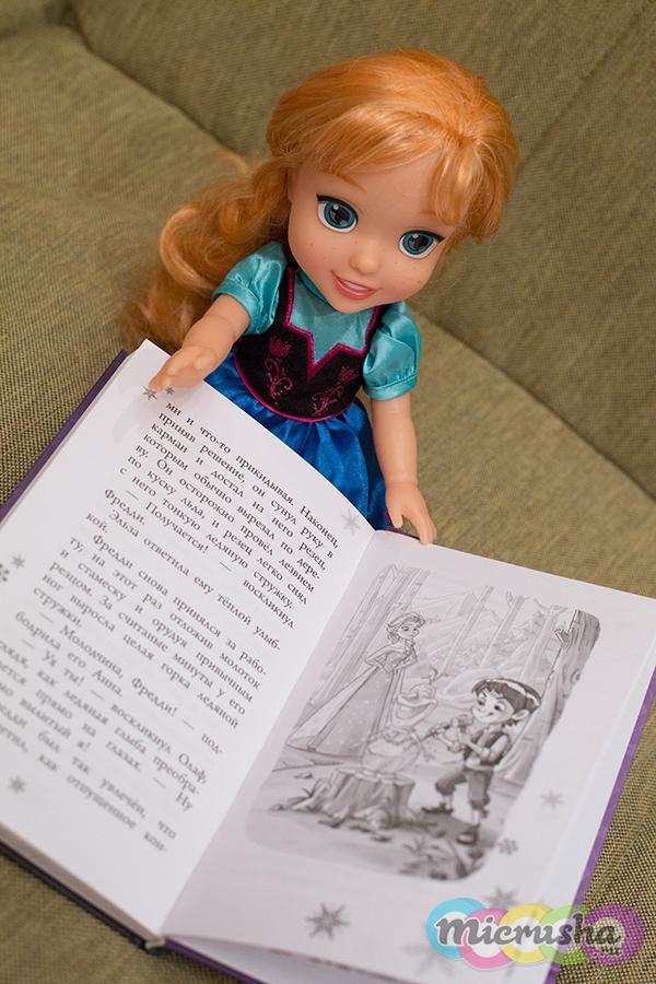 Анна и Эльза книги