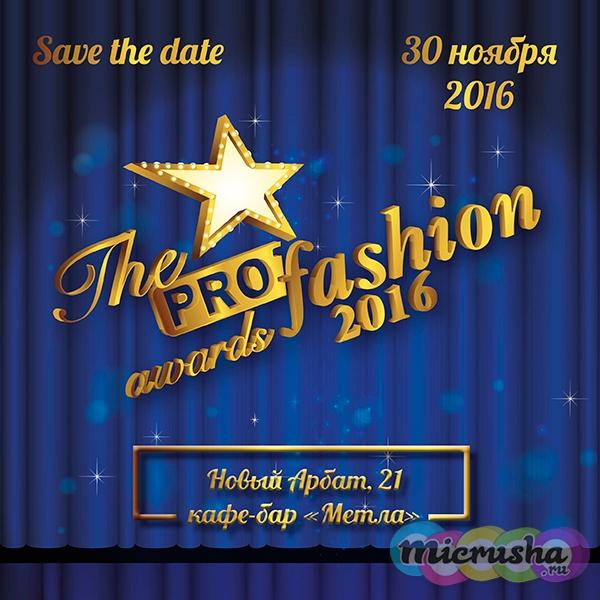 PROfashion Awards