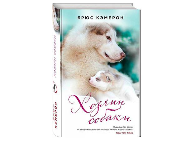 Брюс Кэмерон «Хозяин собаки»