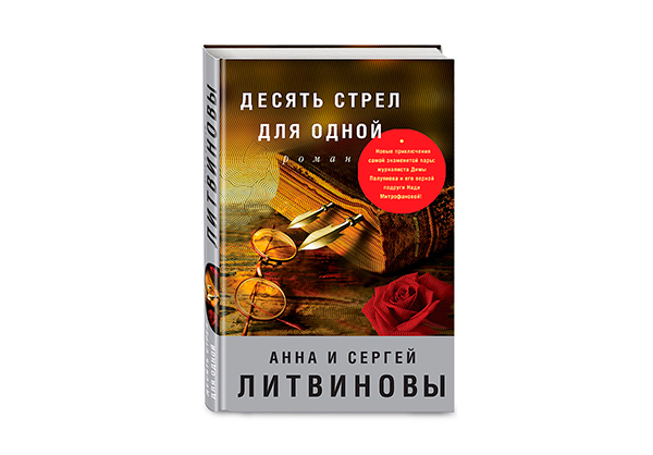«Десять стрел для одной» роман Анны и Сергея Литвиновых