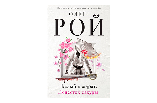 Белый квадрат роман Олега Роя