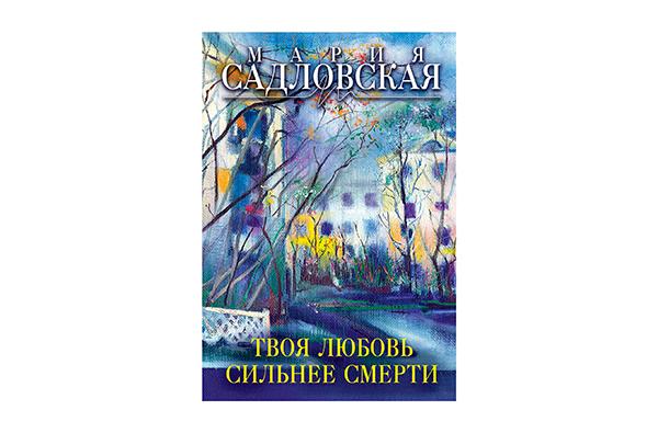 Сборник Марии Садловской  «Твоя любовь сильнее смерти»