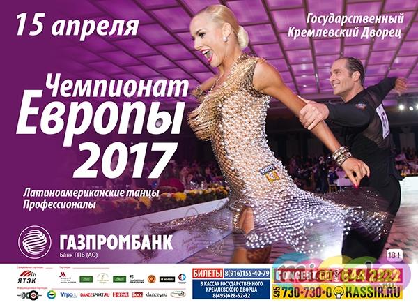 танцы в Кремле