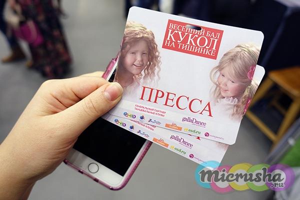 выставка на Тишинке