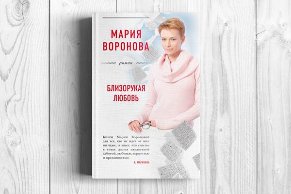 «Близорукая любовь» роман Марии Вороновой