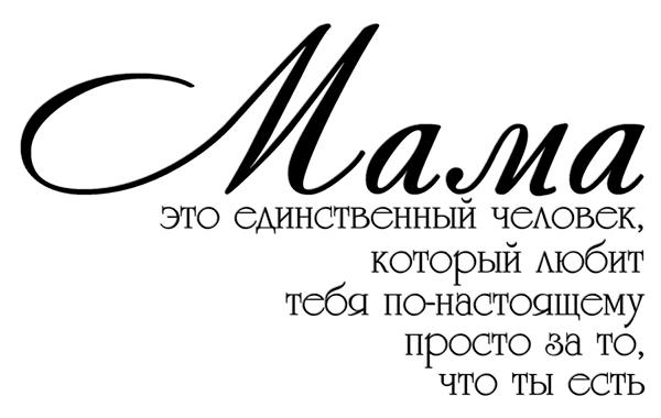 поздравления на день мамы