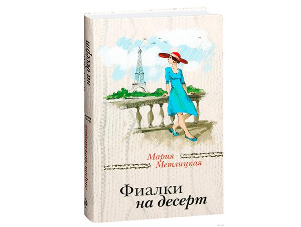 Мария Метлицкая Фиалки на десерт