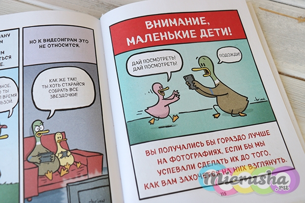 комиксы для родителей