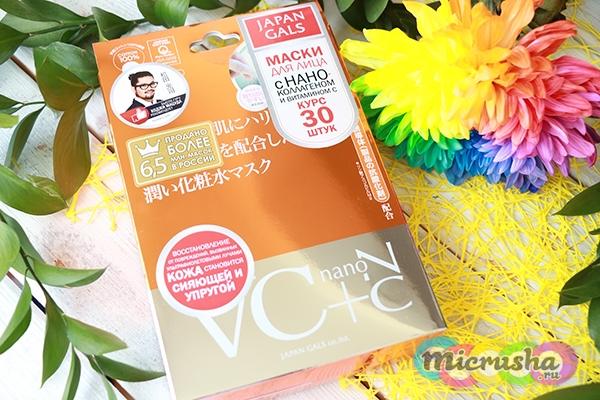 увлажняющие маски Japan Gals с НАНО-коллагеном и витамином С
