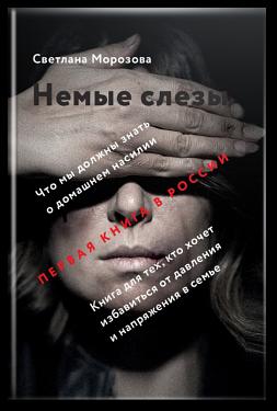 Светлана Морозова Немые слезы