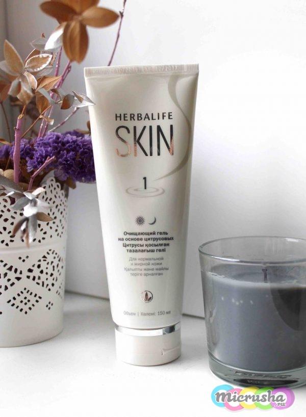 Skin от Herbalife