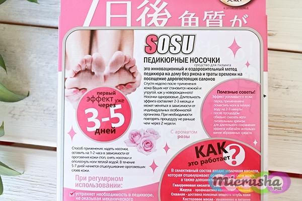 Носочки SOSU инструкция