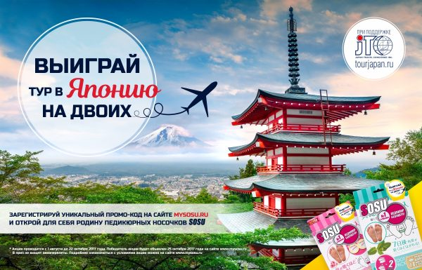 тур в Японию с педикюрными носочками SOSU