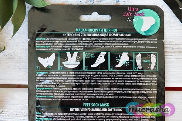 Носочки Silky Foot инструкция