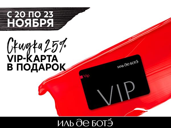 ИЛЬ ДЕ БОТЭ VIP карта