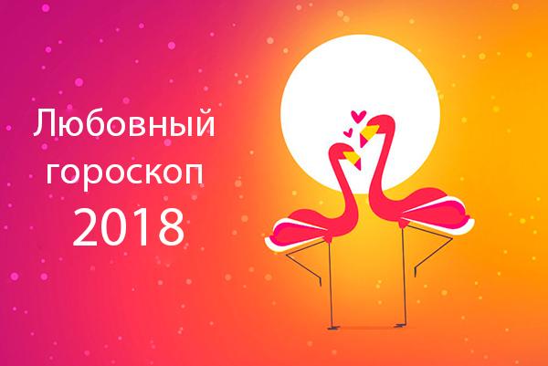 Любовный гороскоп 2018