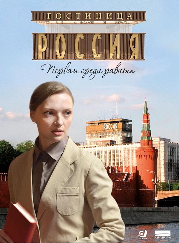 сериал Гостиница Россия
