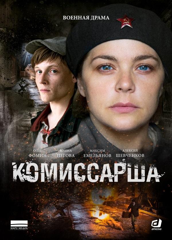 Сериал Коммисарша