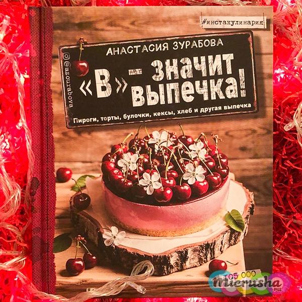 В - значит выпечка Анастасия Зурабова