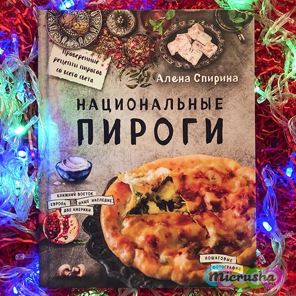 Национальные пироги Алена Спиринай