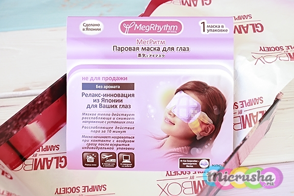 Японская паровая маска для глаз