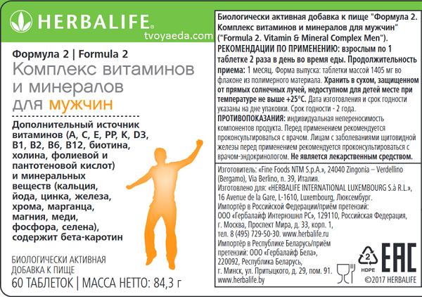 Витамины Herbalife