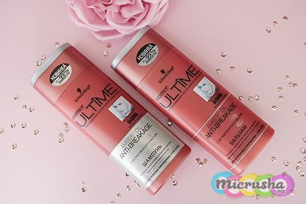 Шампунь и Бальзам для волос Essence ULTÎME Amber+Oil