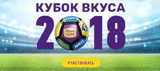 Кубок вкуса 2018
