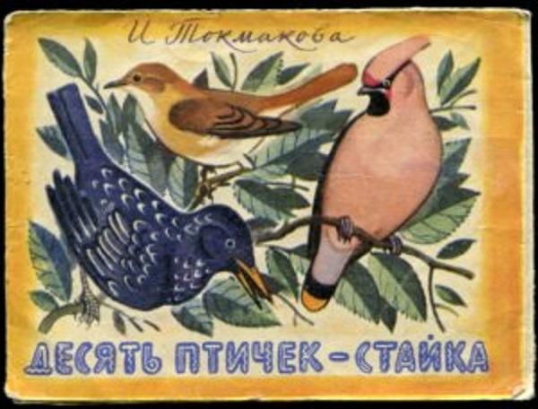 пойка подпевайка 10 птичек это стайка